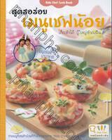 Kids Chef Cook Book สูตรอร่อยเมนูเชฟน้อย เด็กทำได้ ผู้ใหญ่ทำเพลิน