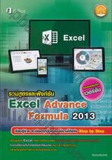 รวมสูตรและฟังก์ชัน Excel Advance Formula 2013