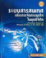 ระบบสารสนเทศเพื่อการจัดการธุรกิจในยุคดิจิตัล