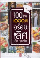 100 ร้าน 1000 ดี อร่อยเลิศ กับคุณหรีด