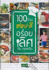 100 ร้าน อร่อย-ดี อร่อยเลิศ กับคุณหรีด