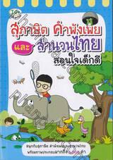สุภาษิต คำพังเพย และ สำนวนไทย สอนใจเด็กดี