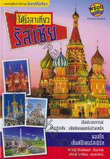 ได้เวลาเที่ยว รัสเซีย