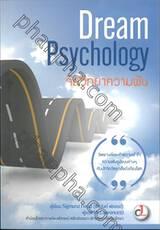 Dream Psychology จิตวิทยาความฝัน