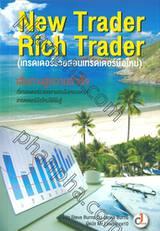 New Trader Rich Trader (เทรดเดอร์รวยสอนเทรดเดอร์มือใหม่)