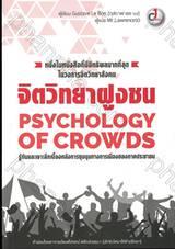 Psychology Of Crowds จิตวิทยาฝูงชน