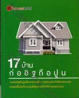 17 บ้าน ก่ออิฐถือปูน