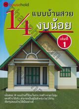 14 แบบบ้านสวยราคาถูก / 14 แบบบ้านสวยงบน้อย เล่มที่ 01