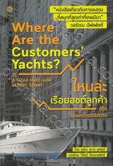 ไหนล่ะเรือยอชต์ลูกค้า Where Are the Customers' Yachts? or A Good Hard Look at Wall Street