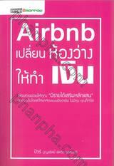 Airbnb เปลี่ยนห้องว่างให้ทำเงิน