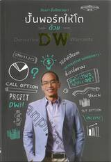 ปั้นพอร์ทให้โตด้วย DW (Derivative Warrants)