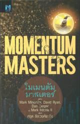 MOMENTUM MASTERS โมเมนตัม มาสเตอร์