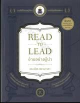 อ่านอย่างผู้นำ READ TO LEAD