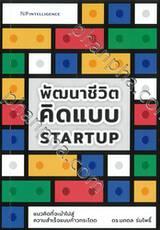 พัฒนาชีวิตคิดแบบ Startup