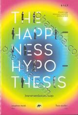 THE HAPPINESS HYPOTHESIS วิทยาศาตร์แห่งความสุข
