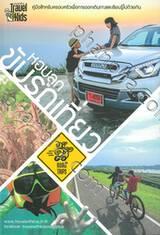 หอบลูกขับรถเที่ยว Travel with Kids : Road Trips