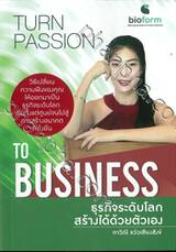 TURN PASSION TO BUSINESS
