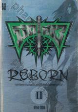 มีดที่ 13  REBORN เล่ม 02