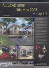 คู่มือการใช้โปรแกรม AutoCAD 2008, 3ds Max 2008 & V-Ray 1.5
