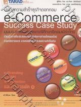 บันทึกความสำเร็จธุรกิจดอทคอม e-Commerce Success Case Study มุมมองการตลาดและกรณีศึกษาเว็บไซต์ไทย