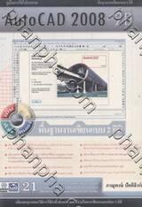 AutoCAD 2008 : Basic 2D Drafting พื้นฐานงานเขียนแบบ 2 มิติ + DVD