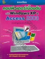 แบบเรียนคอมพิวเตอร์เบื้องต้น ฉบับ Windows XP & Access 2003