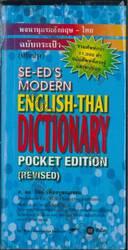 พจนานุกรมอังกฤษ-ไทย ฉบับกระเป๋า (ปรับปรุง) สีฟ้า