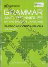 GRAMMAR AND TECHNIQUES OF THE ENGLISH LANGUAGE ไวยากรณ์และเทคนิคภาษาอังกฤษ ฉบับสมบูรณ์