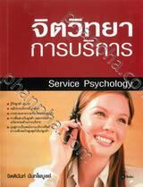จิตวิทยาการบริการ Service Psychology
