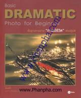 Basic Dramatic Photo For Beginner - เบสิค ดราม่าติก โฟโต้ ฟอร์ บีกินเนอร์
