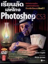 เรียนลัด - เล่ห์โกง : Photoshop CS3 + DVD