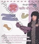 เรียนรู้การถักนิตติ้ง ฉบับ ผ้าพันคอ