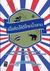 เมื่อคิดให้ดีไทยนี้ฉลาด