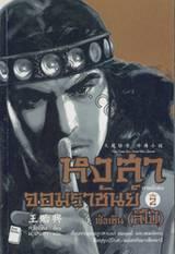 หงสาจอมราชันย์ ภาคพิเศษ เล่ม 02 - ฟ่งเซิน (ลิโป้) (นิยาย)