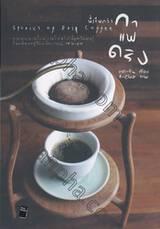 ที่เรียกว่า กาแฟดริป Stories of Drip Coffee