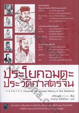 ประโยคอมตะ ประวัติศาสตร์จีน