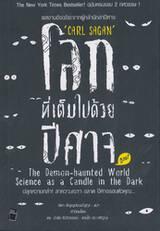 โลกที่เต็มไปด้วยปีศาจ The Demon-haunted World - Science as a Candle in the Dark