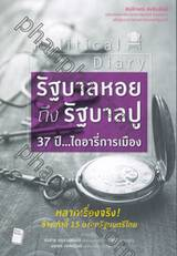 Political Diary รัฐบาลหอย ถึง รัฐบาลปู