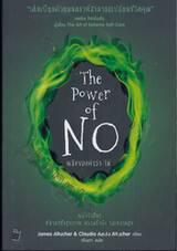 The Power of No พลังของคำว่า ไม่