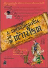 แพทย์แผนจีนต้านโรค Traditional Chinese Medicine