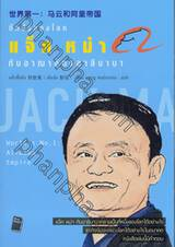Jack Ma World's No.1 : Alibaba Empire ที่หนึ่งของโลก แจ็ค หม่า กับอาณาจักรอาลีบาบา