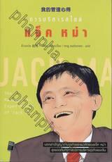การบริหารสไตล์ แจ็ค หม่า The Managerial Experiences of Jack Ma