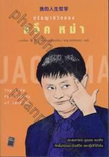 The Life Philosophy of Jack Ma ปรัชญาชีวิตของแจ็ค หม่า