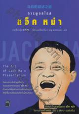 The Art of Jack Ma's Presentation การพูดสไตล์ แจ็คหม่า