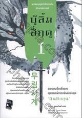 บู๊ลิ้มสี่ฤดู เล่ม 01 (นิยาย)