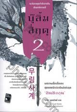 บู๊ลิ้มสี่ฤดู เล่ม 02 (นิยาย)