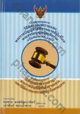 ประมวลกฎหมายวิธีพิจารณาความแพ่ง ประมวลกฎหมายวิธีพิจารณาความอาญา