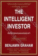 THE INTELLIGENT INVESTOR คัมภีร์การลงทุนแบบเน้นคุณค่า (REVISED EDTION)
