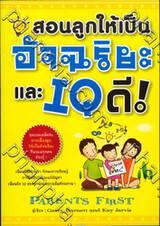 สอนลูกให้เป็นอัจฉริยะและ IQ ดี