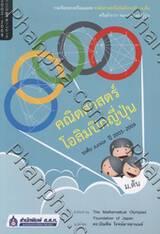 คณิตศาสตร์โอลิมปิกญี่ปุ่น ระดับ Junior ปี 2003-2009